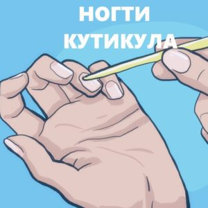 Ногти, кутикула