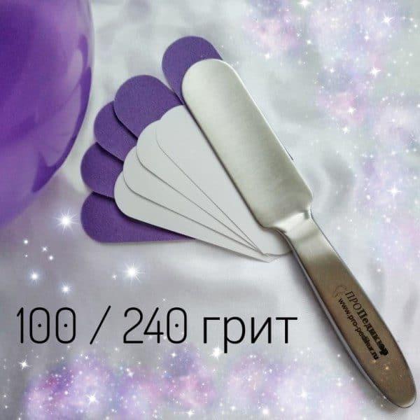 Пилка для педикюра со сменными абразивами 100 и 240 грит ПРОПедикюр