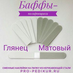 Баффы - полировщики для ногтей на пилку 18 см, сменные наклейки