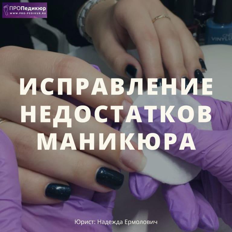 гарантия на ногти