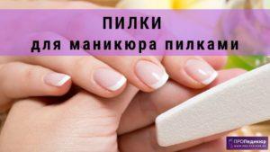 Пилки для маникюра пилками