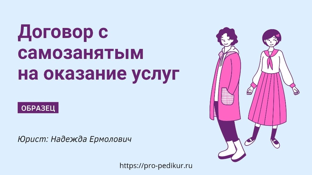 Договор с самозанятым на оказание услуг (образец)