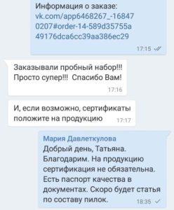 Отзыв о пилках для маникюра и педикюра интернет-магазина ПРОПедикюр